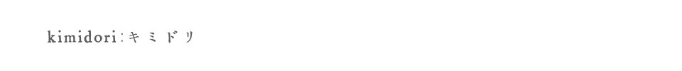 タイダイ染め専門店kimidori:製品染め・タイダイ染めなら染色屋 Kimidori(キミドリ)!