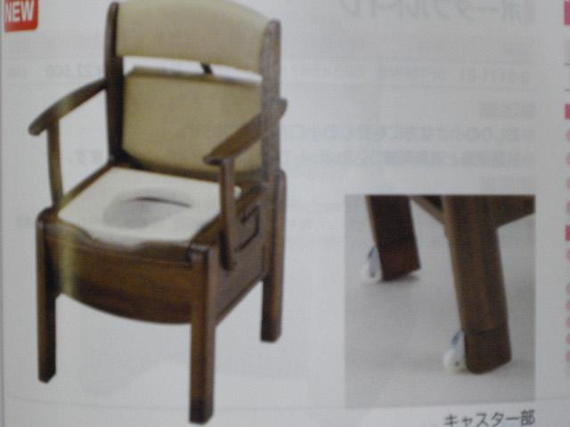 ポータブルトイレ (きらくF2)