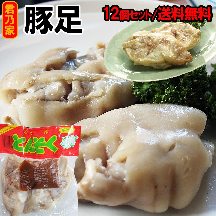 【送料無料】 豚足 とんそく12個セット/1個に半割2個入とんそく販売 君乃家 豚足セット