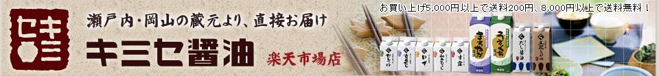 キミセ醤油 楽天市場店:醤油製品を中心として、健康酢、味噌、五穀米などを販売