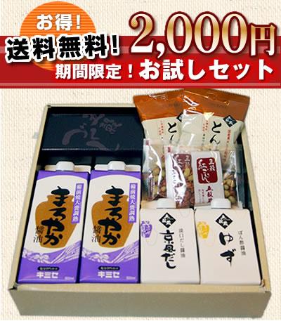 Limited time offer! Kimise soy sauce sampler set ◆ Rakuten ranking Prize!