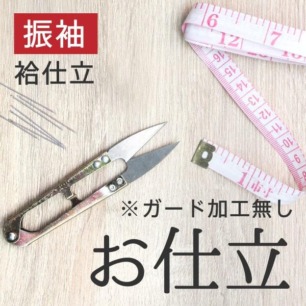 上質 お誂え寸法での手縫い仕立てをさせていただきます 手縫い仕立て 振袖 流行のアイテム お誂え
