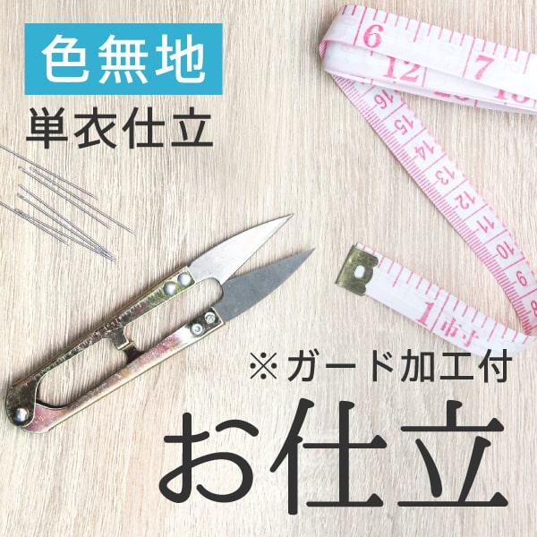 アウトレット お誂えでの手縫い仕立てです [正規販売店] 手縫い仕立 色無地 単衣仕立 ガード加工付