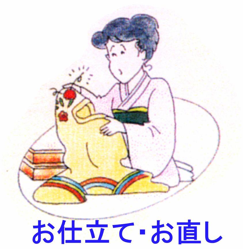 身丈直し【袷 コート・羽織】17000