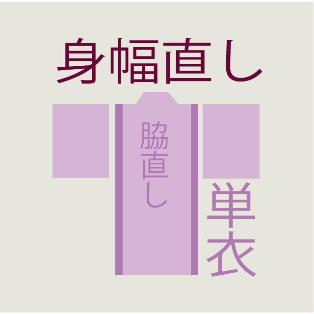 身巾直し 【単衣】 解き 筋消し含む/12960円