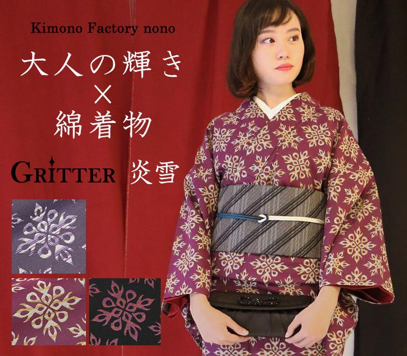 カジュアル綿着物 ≪Gritter グリッター≫ 炎雪 洗える着物 サイズオーダー お仕立て代込み【Kimono Factory nono のの キモノファクトリーノノ】