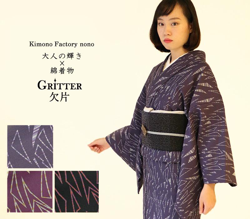 カジュアル綿着物 ≪Gritter グリッター≫ 欠片 洗える着物 サイズオーダー お仕立て代込み【Kimono Factory nono のの キモノファクトリーノノ】
