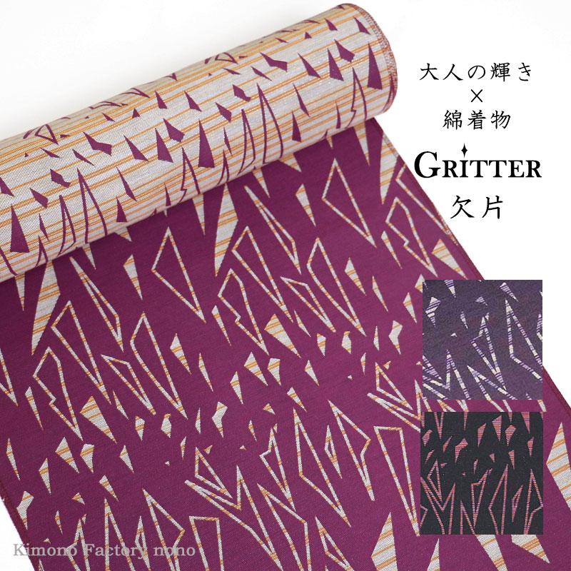 カジュアル綿着物 ≪Gritter グリッター≫欠片柄 洗える着物 未仕立て・反物【Kimono Factory nono のの キモノファクトリーノノ】