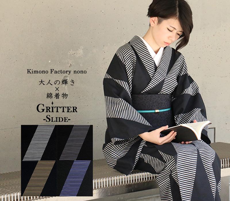 カジュアル綿着物 ≪Gritter グリッター≫ Slide スライド柄 洗える着物 サイズオーダー お仕立て代込み【Kimono Factory nono のの キモノファクトリーノノ】