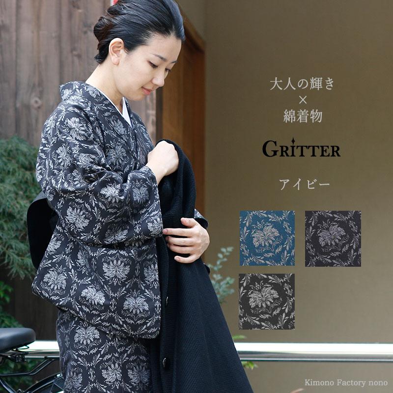 カジュアル綿着物 ≪Gritter グリッター≫ アイビー柄 洗える着物 サイズオーダー/Mサイズ