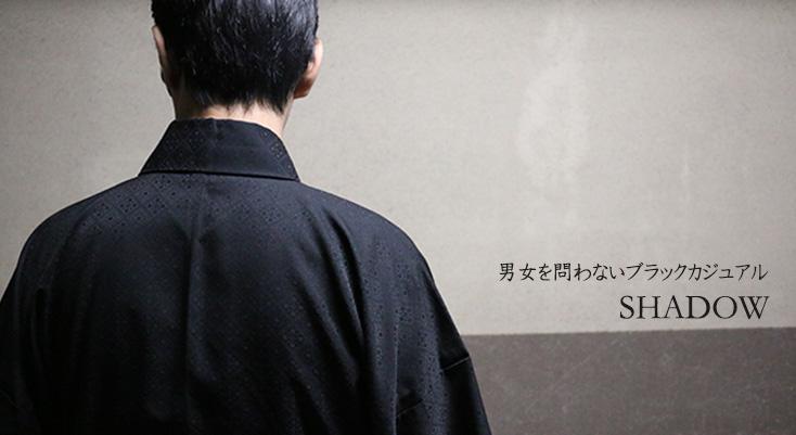 男女を問わないブラックカジュアル Shadow 紋織りお召 ブラック 反物・未仕立て 送料・代引手数料込【Kimono Factory nono のの キモノファクトリーノノ】