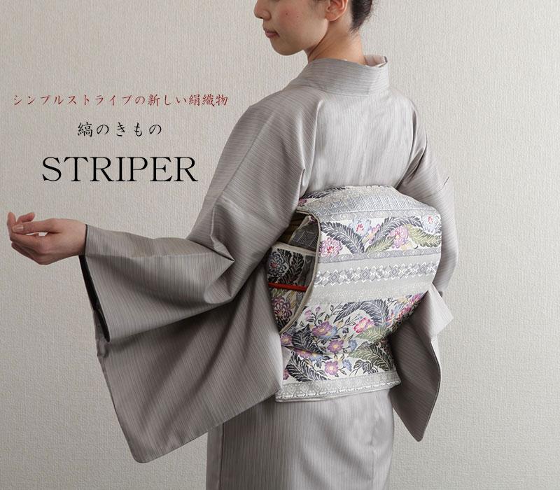 正絹の光沢縞着物 STRIPER Mistライトグレー【サイズオーダー】ストライプ 表裏正絹手縫い【Kimono Factory nono のの キモノファクトリーノノ】