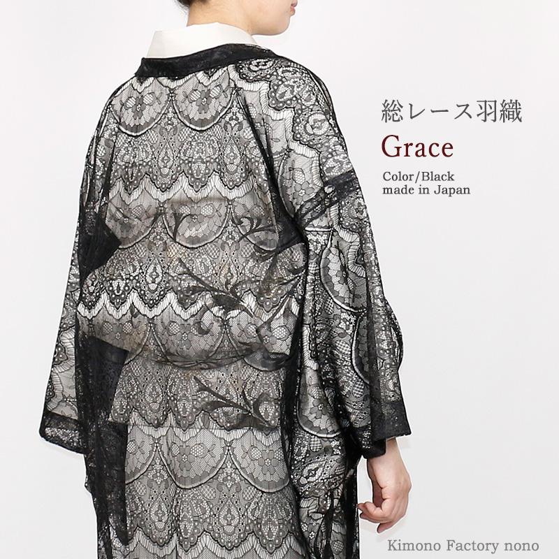総レース羽織 Grace 薄羽織 ちりよけ 洗える【Kimono Factory nono のの キモノファクトリーノノ】