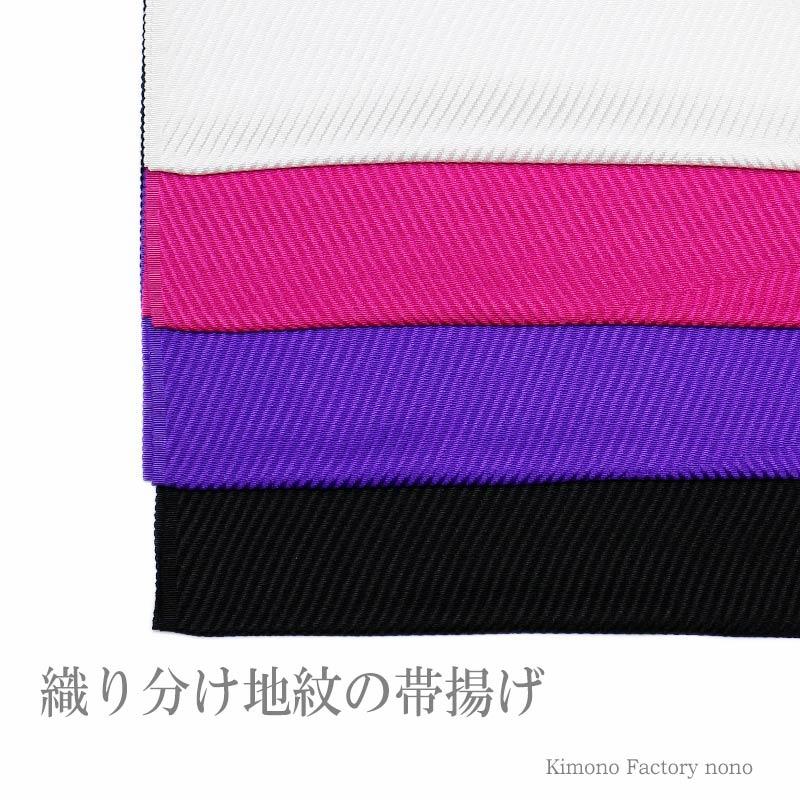 個性豊かに!モノトーン&ビビットな正絹帯揚げ 送料・代引き手数料無料【Kimono Factory nono のの キモノファクトリーノノ】