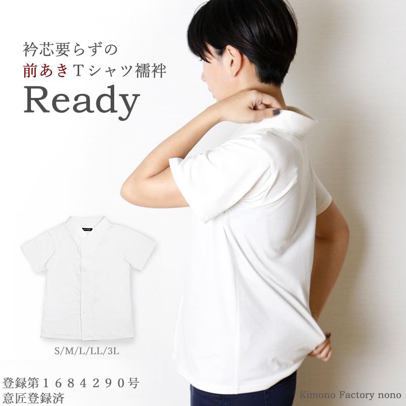 前あきTシャツ襦袢 女物 半襦袢 Ready 簡単襦袢 衿付き S/M/L/LL/3L 襦袢Tシャツ【Kimono Factory nono のの キモノファクトリーノノ】