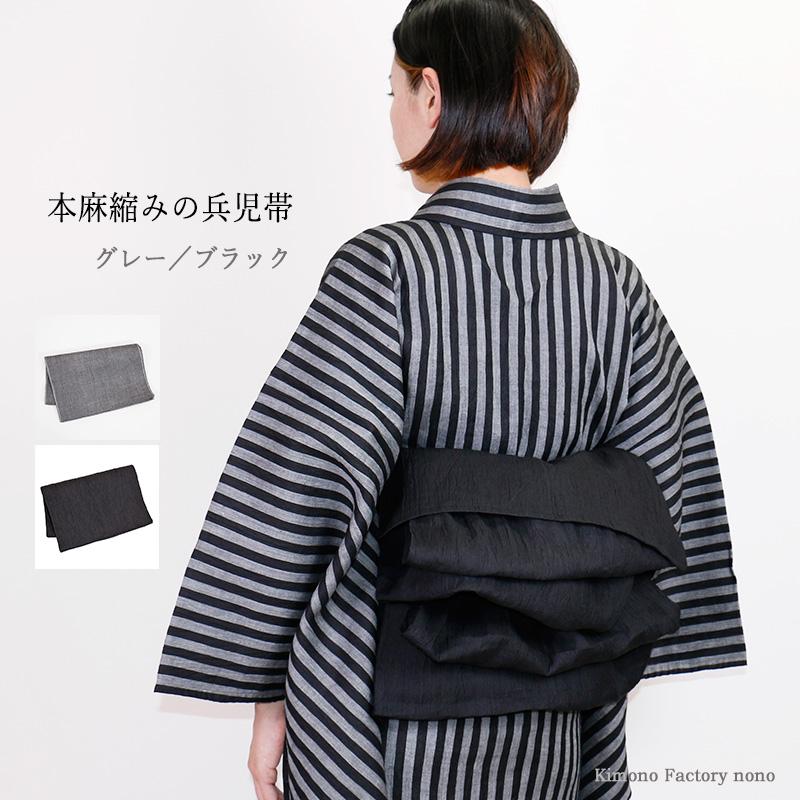 大人のための兵児帯。軽く涼しい本麻縮み。 麻100% 日本製 送料・代引き手数料無料 レディース 浴衣 夏帯 浴衣用 夏着物 本麻 男性にも【Kimono Factory nono のの キモノファクトリーノノ】