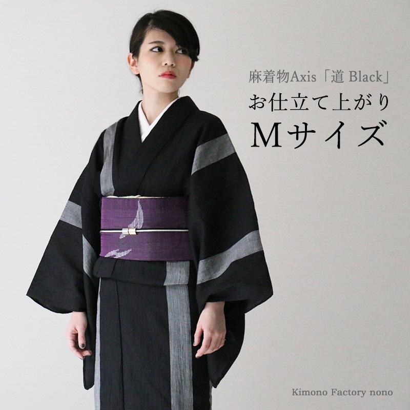 本麻の本格夏着物 Axis Black 道 お仕立てあがり Mサイズ プレタ 夏物 本麻 麻着物【Kimono Factory nono のの キモノファクトリーノノ】