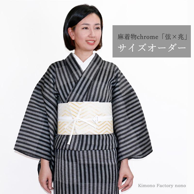 夏の麻着物 Chrome「弦×兆」サイズオーダー 浴衣としても【Kimono Factory nono のの キモノファクトリーノノ】