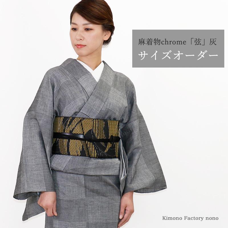 夏の麻着物 Chrome「弦」灰色 サイズオーダー  浴衣としても【Kimono Factory nono のの キモノファクトリーノノ】