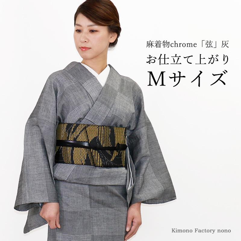 夏の麻着物 Chrome「弦」灰色 Mサイズ お仕立て上がり 浴衣としても【Kimono Factory nono のの キモノファクトリーノノ】