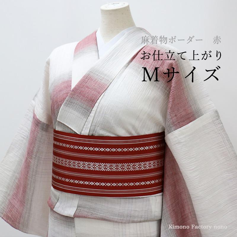 【アウトレット】夏をとことん涼しく…!麻着物「ボーダー 赤」お仕立てあがり 浴衣としても レディース浴衣【Kimono Factory nono のの キモノファクトリーノノ】