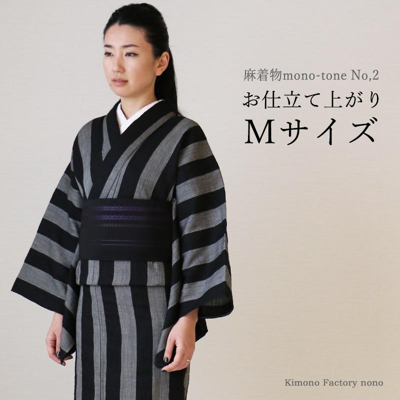 夏をとことん涼しく…!麻着物「mono-tone【2】」お仕立てあがり 浴衣としても レディース浴衣【Kimono Factory nono のの キモノファクトリーノノ】