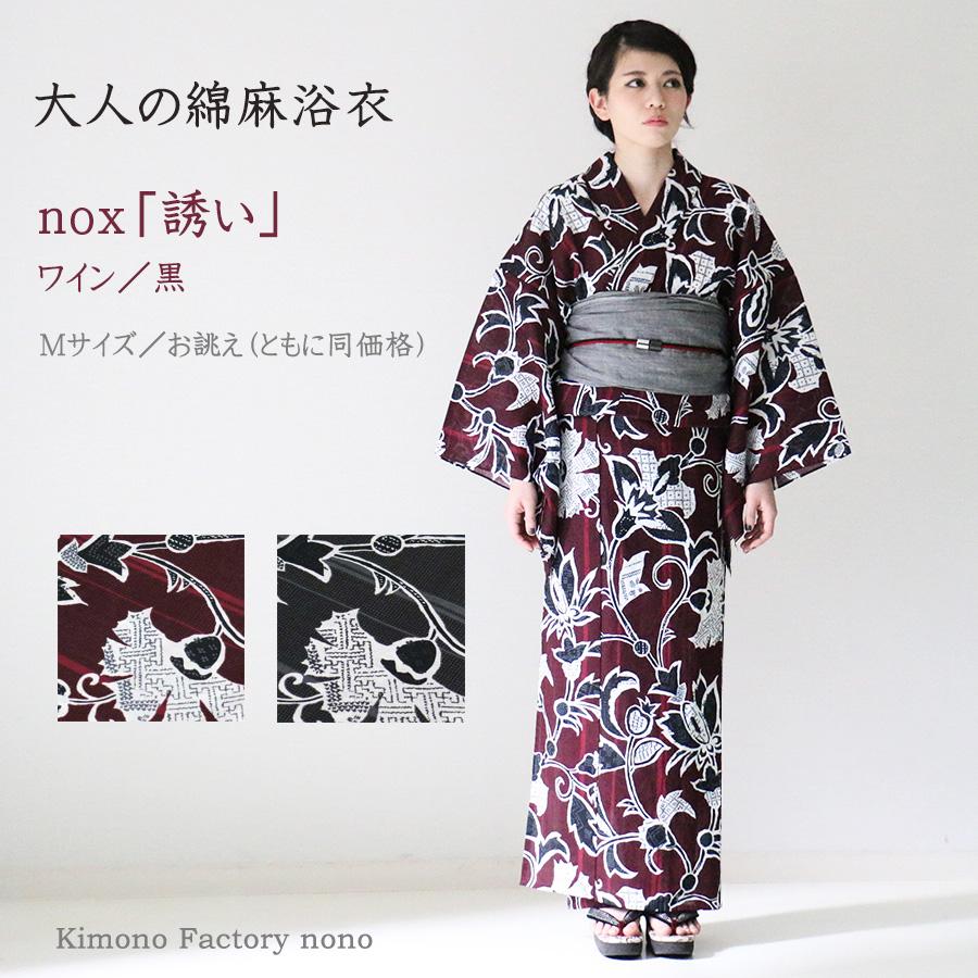 大人の個性浴衣「誘い」ワイン/黒 綿麻 Mサイズ/お誂え(反物)レディース浴衣