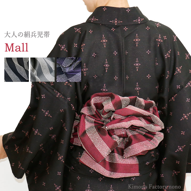 大人の絹兵児帯 Mall 単衣や袷着物に合わせて。【Kimono Factory nono のの キモノファクトリーノノ】