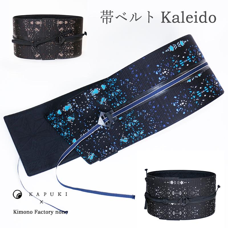 シンプルで簡単。nono×KAPUKIの帯ベルト カレイド 送料・代引き手数料無料 簡単帯【Kimono Factory nono のの キモノファクトリーノノ】