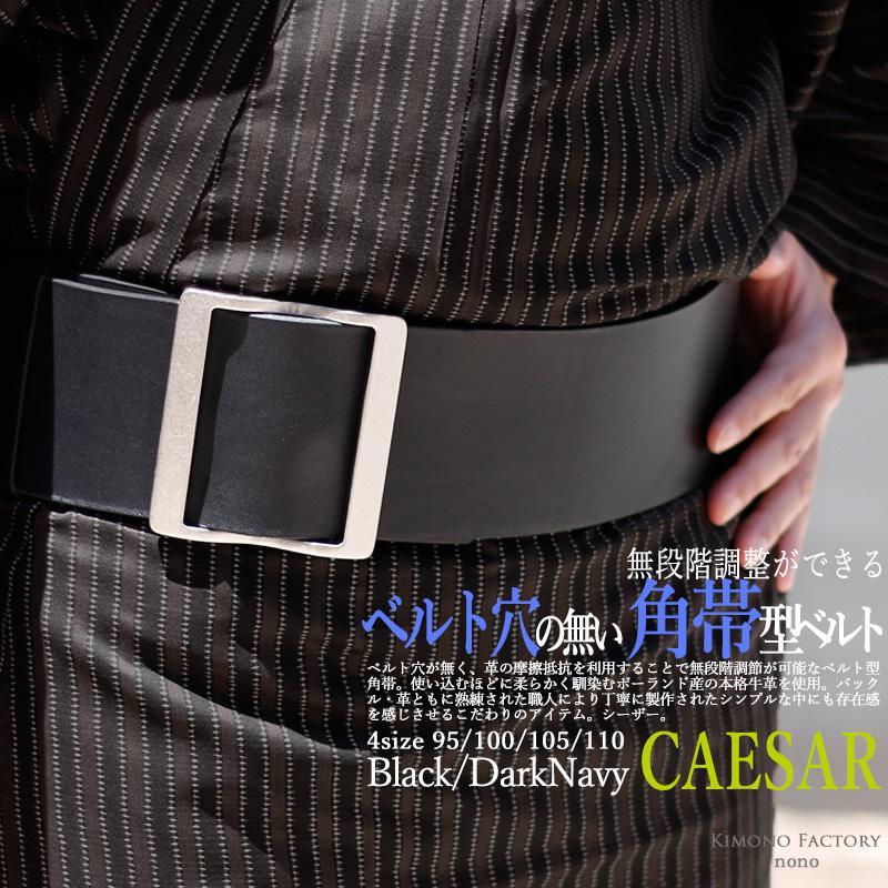 角帯型ベルト 革ベルト 穴無し自由調節 男物 付け帯 男帯 簡単帯「CAESAR」シーザー男着物・浴衣にも 日本製