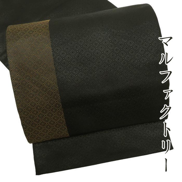 ★きもの北條★ 特選 マルファクトリー 落款あり 小さな菱の織り模様 モダンで洗練された美しさ 黒 袋帯 A426-13 【中古】