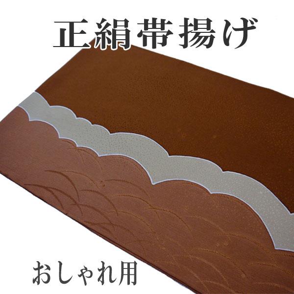 【ゆうパケット対応】正絹帯揚げ 単品 茶色土色系 帯上げ 帯あげ おしゃれ用