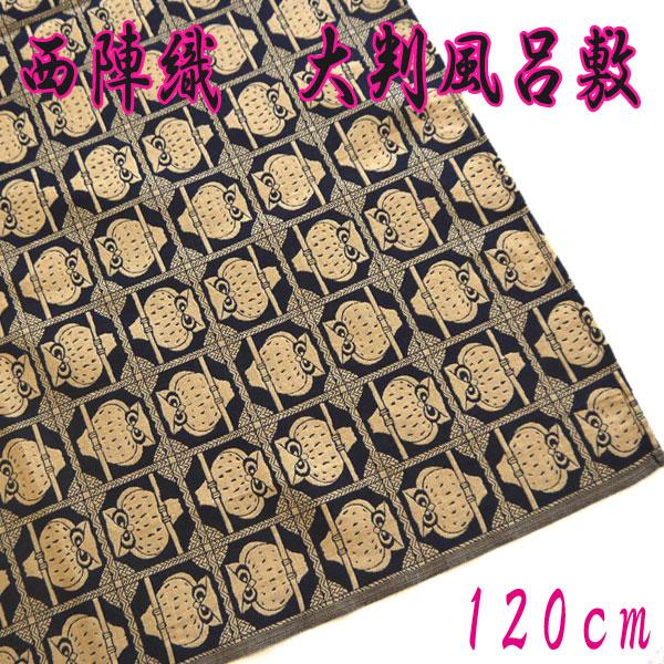 【送料無料】大判風呂敷 西陣織り ふくろう 濃紺色 120cm 綿ふろしき 風通織 梟 きもの包み 着物 人気