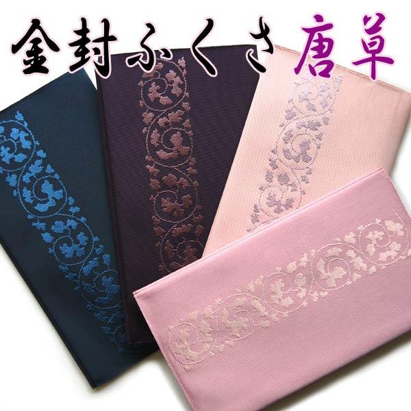 冠婚葬祭で持っておきたい、シンプルな袱紗(ふくさ)のおすすめが知りたい!