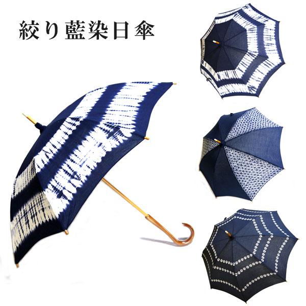 絞りも染色も日本製のおしゃれな日傘 送料無料 日傘 藍染 絞り UVカット 日本製 手づくり 和紙織物 紫外線カット 防水加工 アンブレラ 売買 着物 木製 持ち手 和柄 プレゼント 母の日 和装 国内在庫 伝統工芸品 おしゃれ