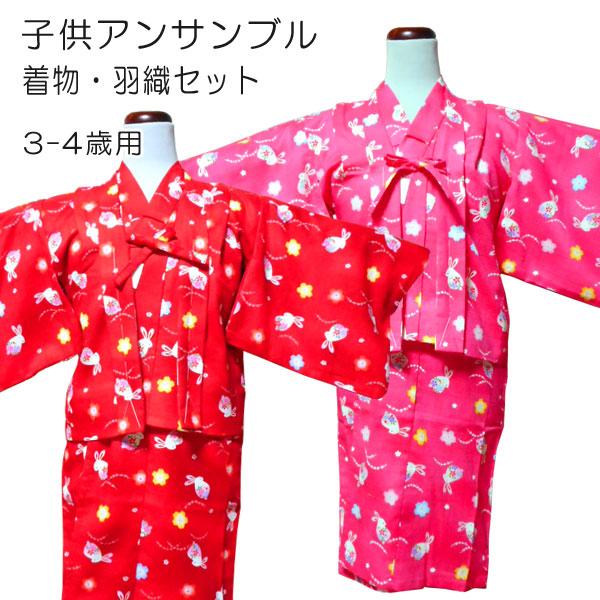 【送料無料】アンサンブル 着物・羽織セット 3歳~4歳用 女児 女の子 赤 ピンク かわいい うさぎ アンサンブルセット 正月 初詣 ジュニア きもの 綿100% 桜 お子様 キッズ