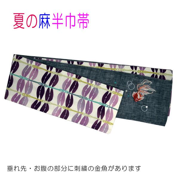 【送料無料】夏帯 麻の半巾帯 トンボ 金魚 紫 WA・KKA ワッカ お仕立て上がり 半幅帯 リバーシブル 刺繍 かわいい おしゃれ グレー パープル 浴衣帯 半巾帯 日本製 きんぎょ 仕立て上り品