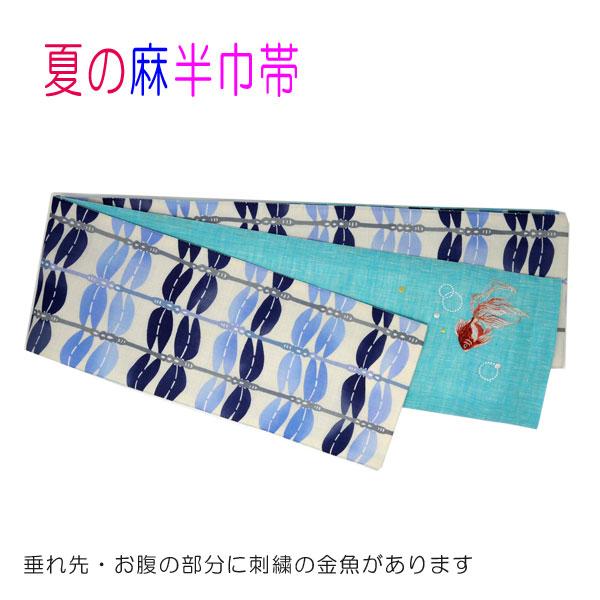 【送料無料】夏帯 麻の半巾帯 トンボ 金魚 青 WA・KKA ワッカ お仕立て上がり 半幅帯 リバーシブル 刺繍 かわいい おしゃれ 水色 ブルー 浴衣帯 半巾帯 日本製 きんぎょ 仕立て上り