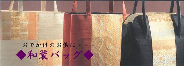 和装のお出かけに華やかさをプラスして・・・。艶やか和装バッグ【有職-yu-so-ku】トートバッグ 横長(市松取型)★送料無料★130206_free