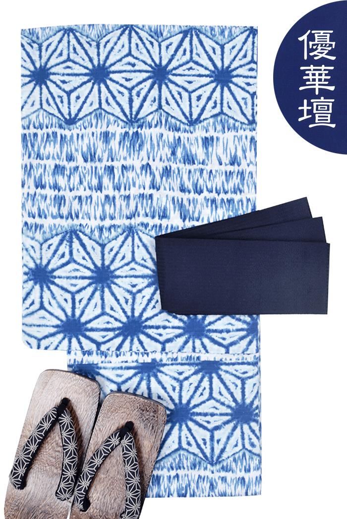 ≪優華壇≫ 男物 浴衣4点セット 白×青 麻の葉絞り L・LLサイズ 【メンズ】【送料無料】