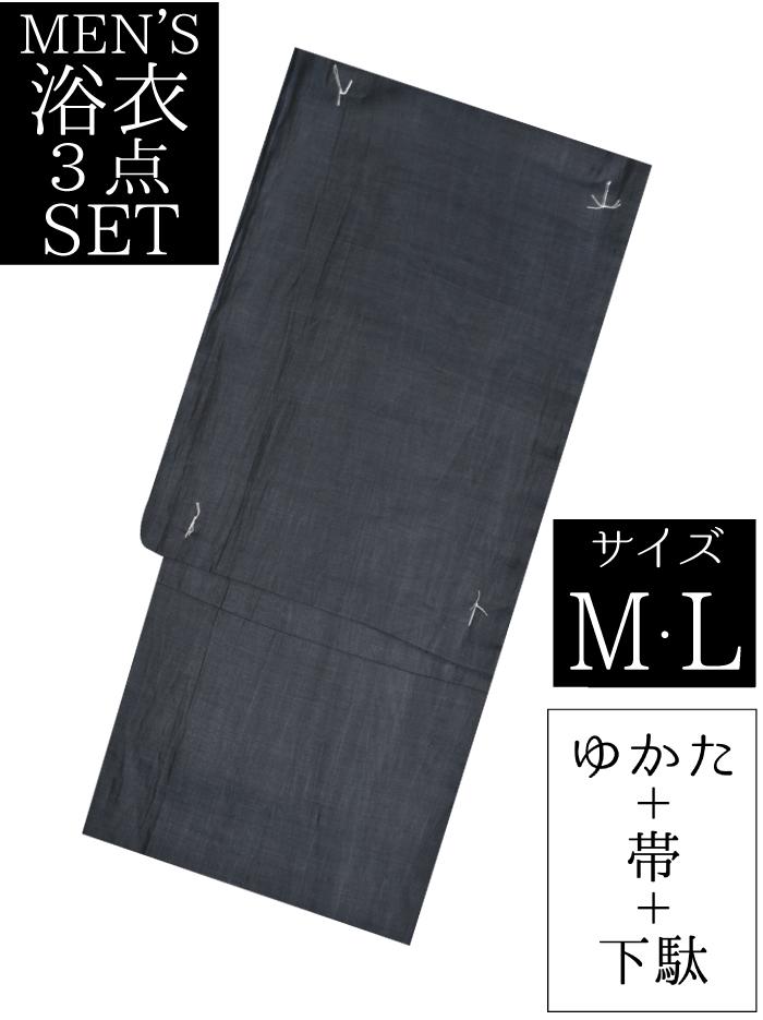 男物 麻浴衣3点セット 墨色 無地 М・Lサイズ 【メンズ】
