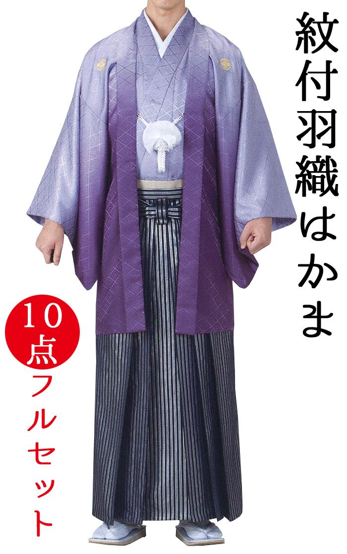 男物 紋付羽織袴 10点フルセット 紫(ぼかし) 【メンズ】【納期約2週間】【送料無料】