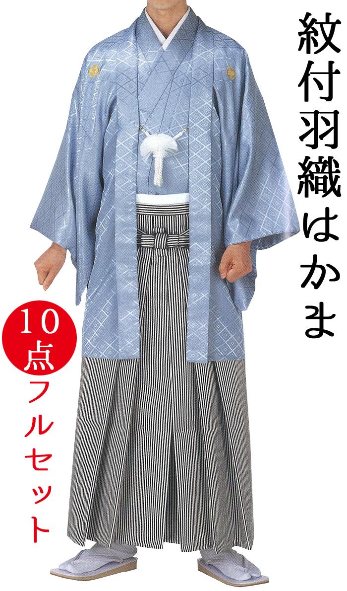 男物 紋付羽織袴 10点フルセット グレー 【メンズ】【納期約2週間】【送料無料】