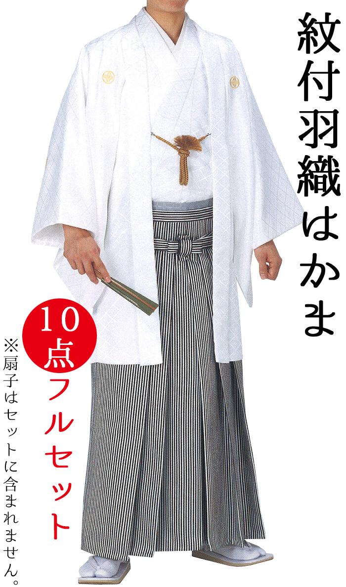 男物 紋付羽織袴 10点フルセット 白 【メンズ】【納期約2週間】【送料無料】