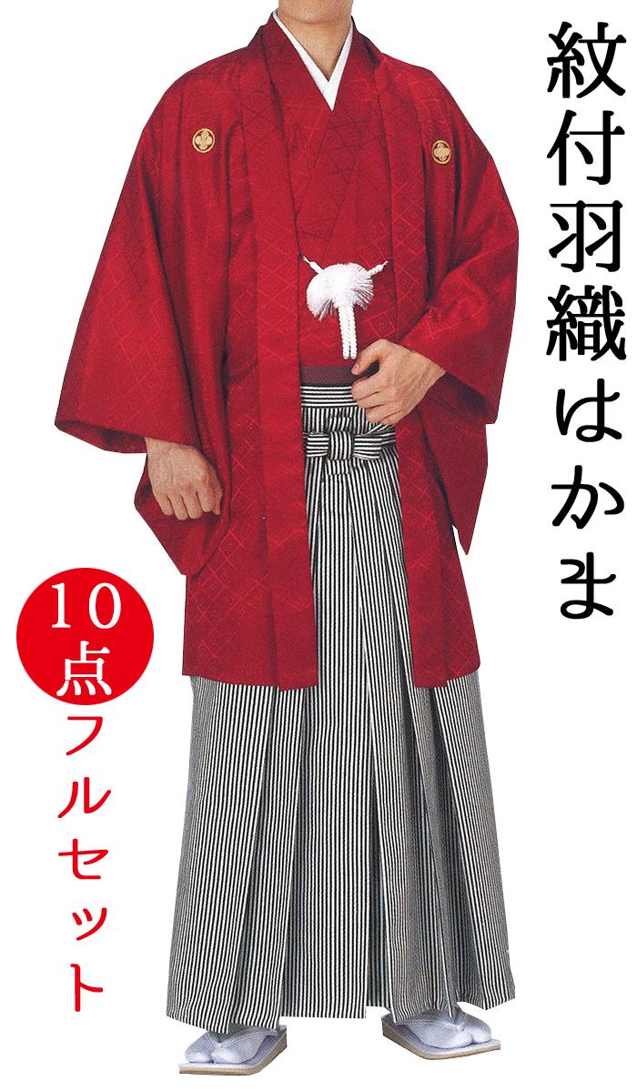 男物 紋付羽織袴 10点フルセット 赤 【メンズ】【納期約2週間】【送料無料】