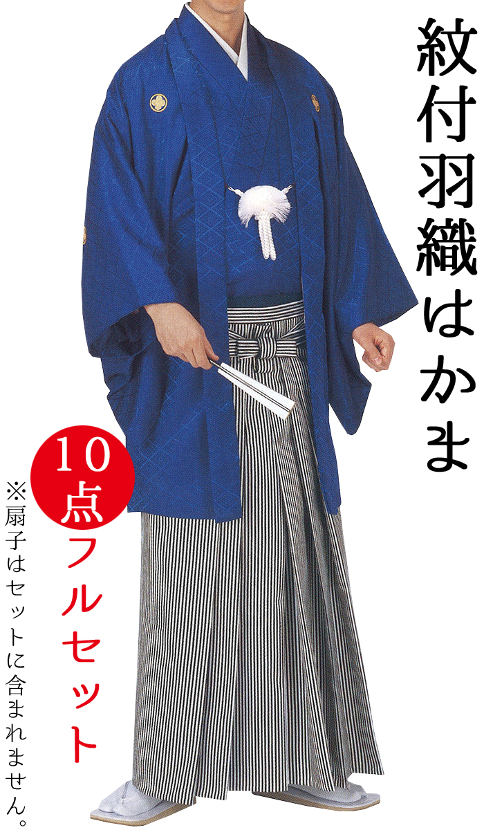 男物 紋付羽織袴 10点フルセット 青 【メンズ】【納期約2週間】【送料無料】