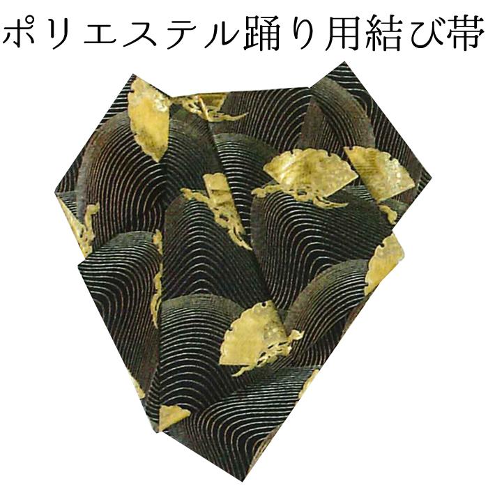 女性用 後見結び帯(踊り帯) 黒×金 扇 【作り帯】【日本舞踊】【納期約2週間】