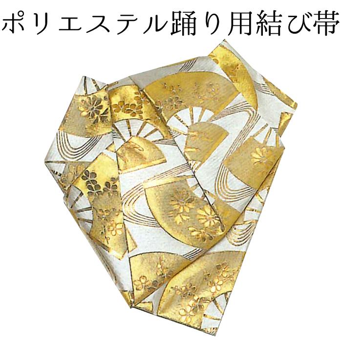女性用 後見結び帯(踊り帯) 白×金 扇流水 【作り帯】【日本舞踊】【納期約2週間】