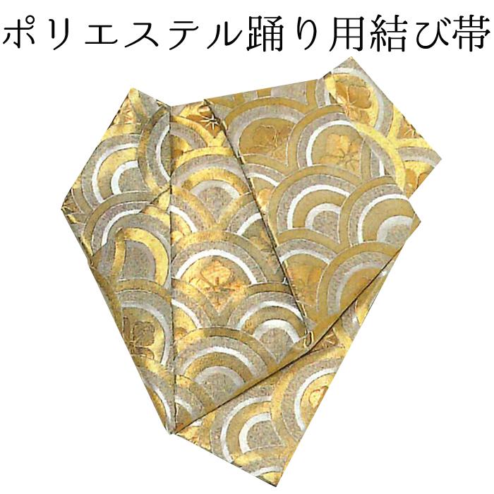 女性用 後見結び帯(踊り帯) 金 青海波 【作り帯】【日本舞踊】【納期約2週間】