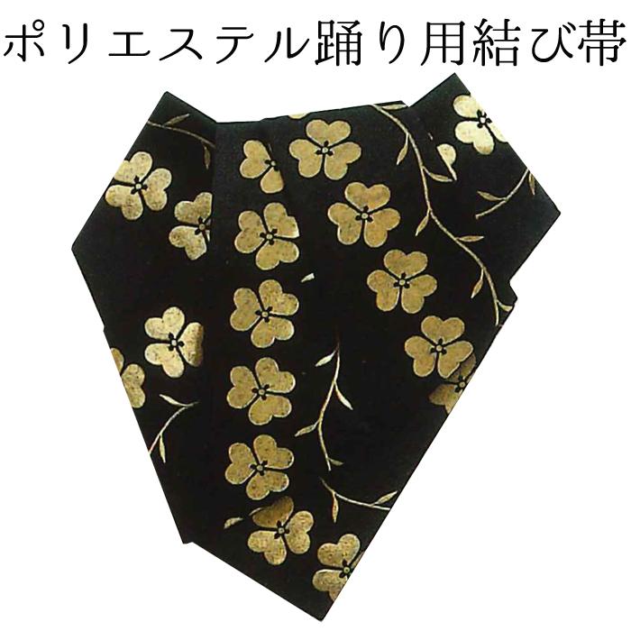 女性用 後見結び帯(踊り帯) 黒 片喰 【作り帯】【日本舞踊】【納期約2週間】